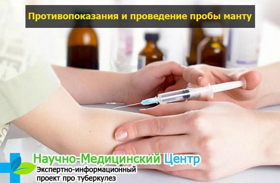 Прививка на манту с 2 лет