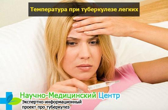 облегчить симптомы туберкулеза у взрослых без температуры начала нужно
