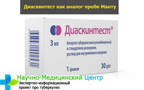 Заменитель прививки манту